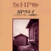 thehpway_catch