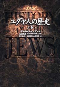 jewshistory