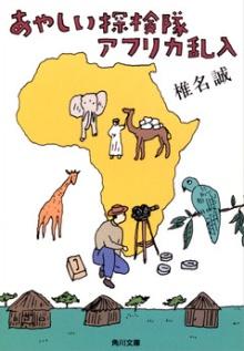 あやしい探検隊アフリカ乱入