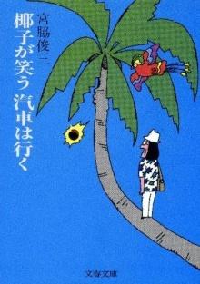 yashigawarau