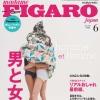 FIGARO Japon 2017.6